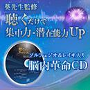 【499】【能力アップ】脳内革命CD(ソルフェジオ音楽)