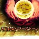 【004】紫音先生の天上昇金パワーストーン+秘術の霊符セット