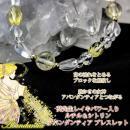 【308】【葵先生レイキ入り】アバンダンティア金運ブレス(ルチル&シトリン)