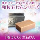 【305】和桜石けんシリーズ「春うらら」生石けん