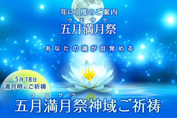 紫音先生の五月満月祭(ウエサク)神域ご祈祷