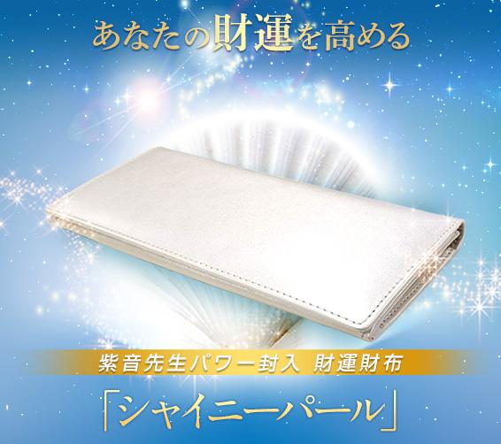 紫音先生の財運財布「シャイニーパール」