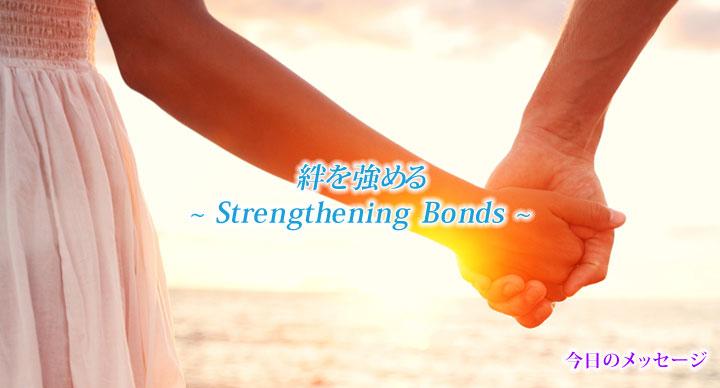 Strengthening Bonds~絆を強める~ | 星のしずく